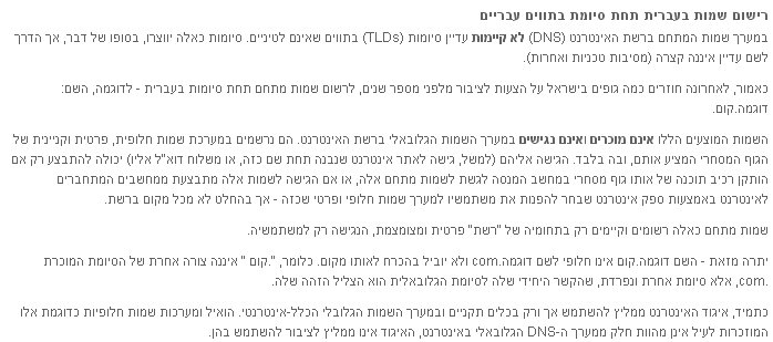 דומיין בעברית מלאה - ISOC